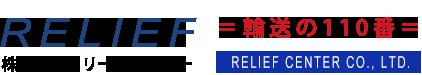輸送の110番 株式会社リリーフセンターは、信頼と実績で安心の運送をご提供